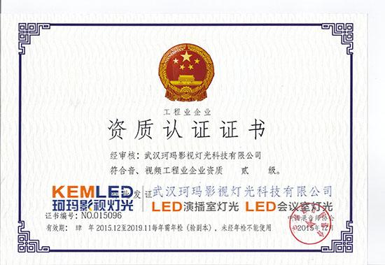 【kemled】音,视频工程业企业资质贰级证书