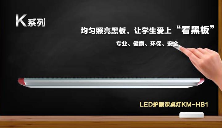 LED黑板灯KM-HB1