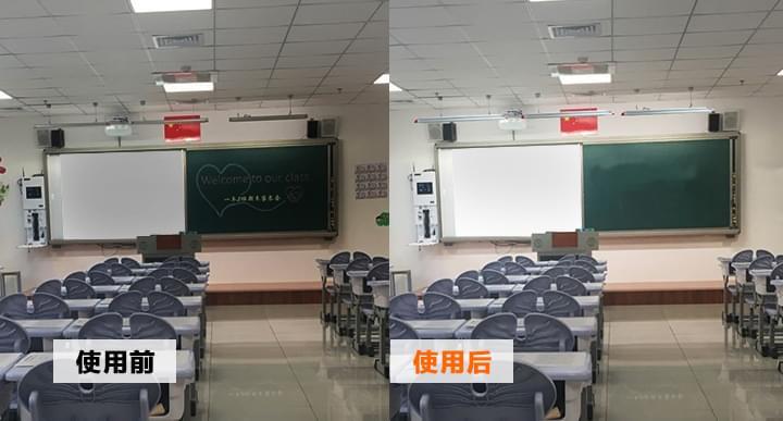 使用珂玛教室灯光前后对比效果