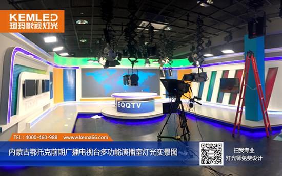 多景区电视台演播室灯光免费提供设计方案