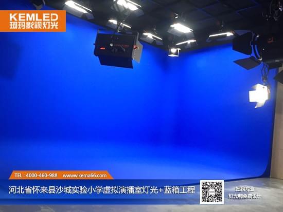2017年12月河北马总有一个校园电视台项目,需要制作演播室灯光及蓝箱,但马总自己对这一块并不专业,于是通过网络了解到武汉珂玛专业从事演播室灯光设计建造,便与其联系了。  【KEMLED】怀来县沙城实验小学虚拟演播室灯光+蓝箱工程实景图一 负责河北区域经理朱经理得知马总的需求,便主动说明去往现场来制作演播室灯光及蓝箱方案。原因有三: 1、现场制作方案,更清楚现场的情况,可以在后期施工时能避免许多意外情况的发生,节约工期。 2、与客户沟通时更清楚客户的需求,这样完工后的演播室灯光展示效果更是客户向要的。 3
