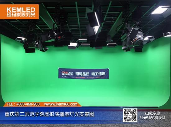 重庆第二师范学院虚拟演播室灯光实景图