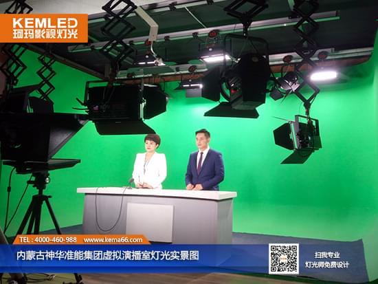 内蒙古神华准能集团虚拟演播室灯光实景图