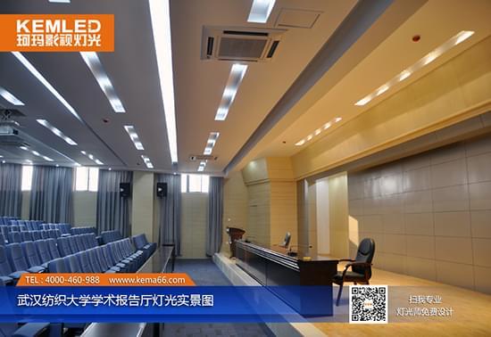 【kemld】武汉纺织大学视频会议室灯光实景图图片