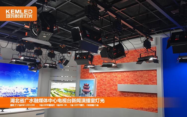 KEMLED 珂玛 广水电视台演播室灯光