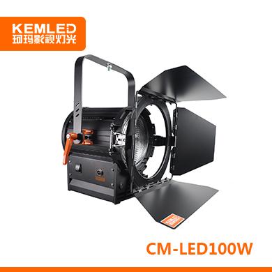 KEMLED 珂玛 KM-LED100W聚光灯