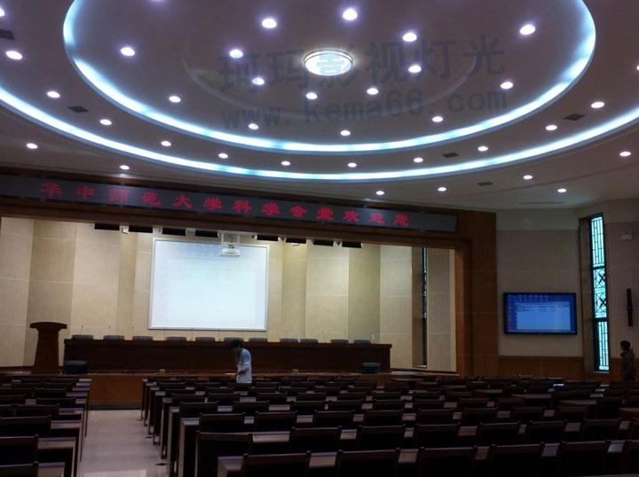 华师科学会堂会议室灯光工程