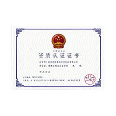 视频工程企业资质证书