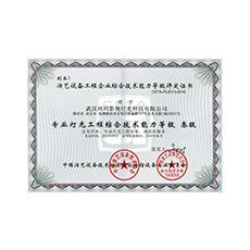 演艺设备企业综合能力等级证书