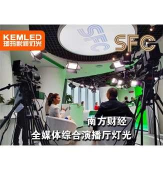 南方财经全媒体演播室使用武汉珂玛灯光,虚拟区+实景区+大屏区+会议区共180平米