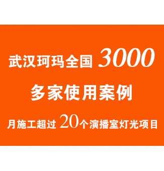 中国民族品牌16年中小型演播室灯光技术沉淀,设计安装调试一站式服务。