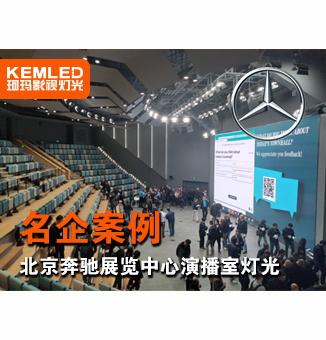 北京奔驰展览中心演播室灯光工程