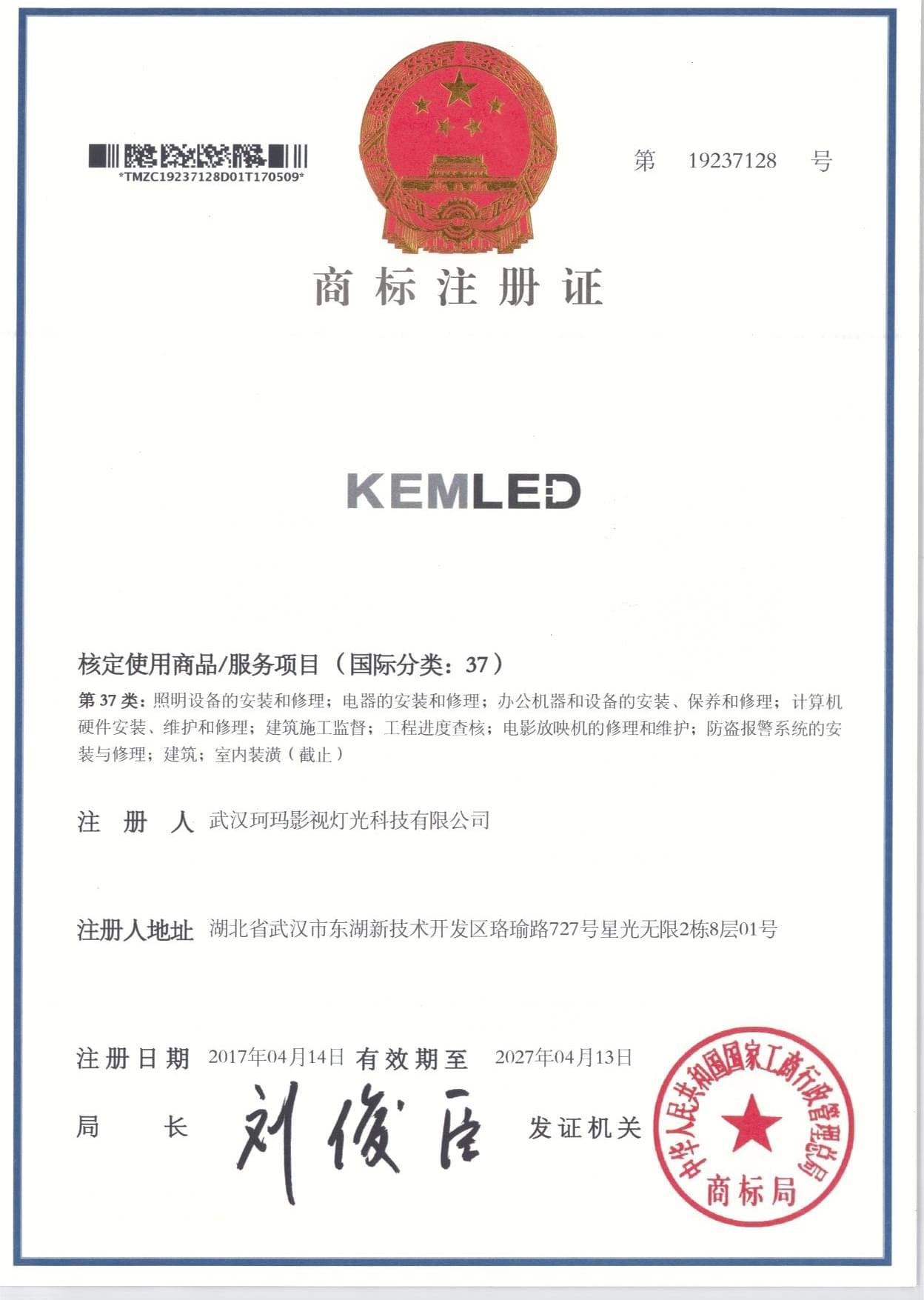 KEMLED商标注册证