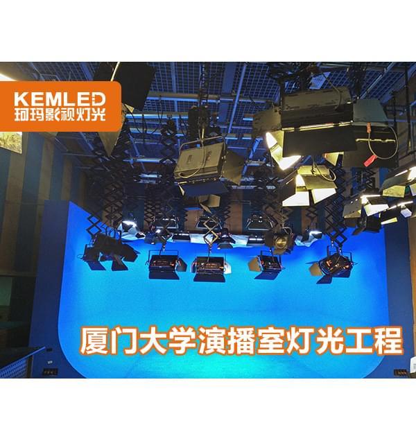 武汉珂玛校园虚拟演播室灯光案例—厦门大学84㎡虚拟演播室灯光工程