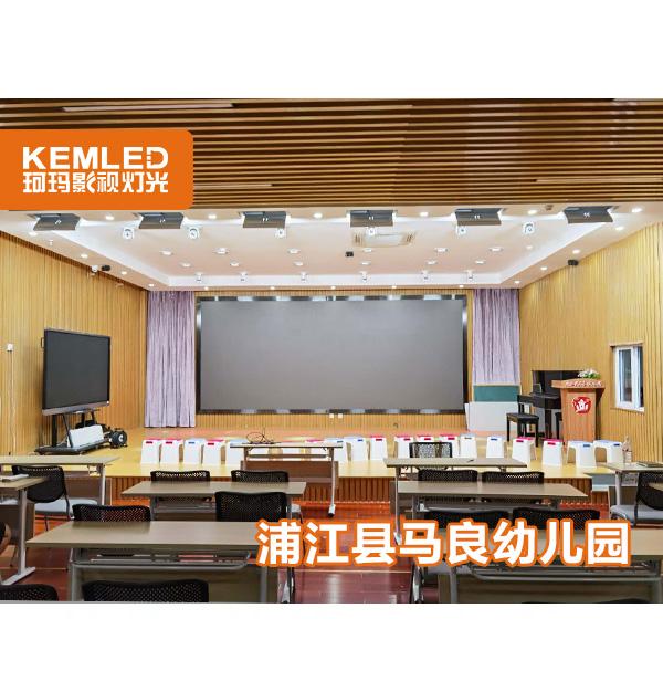 浦江县马良幼儿园录播教室灯光解决方案