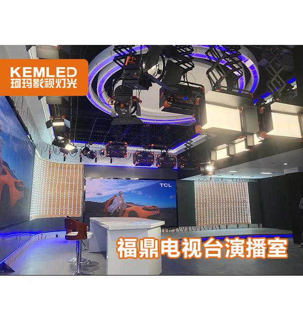福鼎新闻电视台演播室灯光项目圆满验收