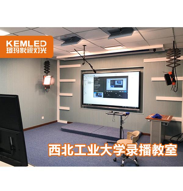珂玛助力西安教育工程,西北工业大学录播教室灯光圆满完工