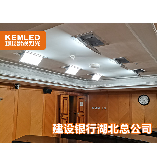 建设银行湖北总公司行长会议室灯光改造项目