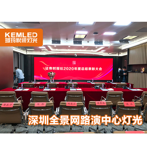 深圳全景网络有限公司会议室灯光改造项目