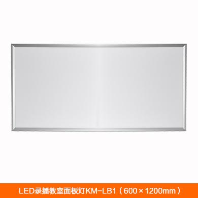 75W LED录播教室面板灯KM-LB1(600×1200mm)