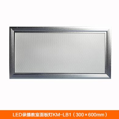 20W LED录播教室面板灯KM-LB1(300×600mm)