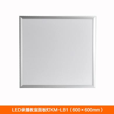40W LED录播教室面板灯KM-LB1(600×600mm)