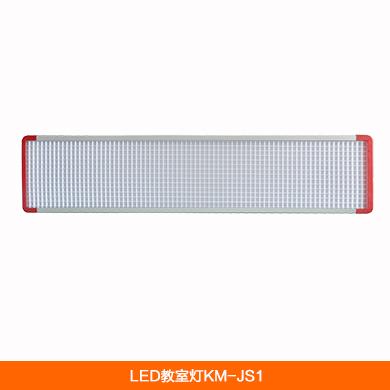 LED教室灯KM-JS1