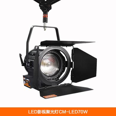 【迈勒宝】LED影视聚光灯CM-LED70W小型演播室轮廓光和眼神光,菲涅尔透镜,功率70W
