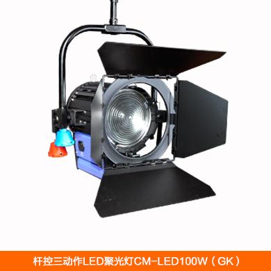 【弗珂斯】杆控三动作LED聚光灯CM-LED100W(杆控)功率100W-适合于4米以上演播室