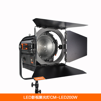 LED影视聚光灯CM-LED200W演播室轮廓光和眼神光,菲涅尔透镜,功率200W