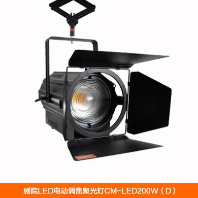 200W剧院面光灯LED电动调焦聚光灯CM-LED200W(D)