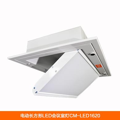 LED会议室灯CM-LED1620-长方形嵌入式电动调角度0-65°,功率120W