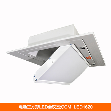 LED会议室灯CM-LED1620-正方形嵌入式电动调角度0-65°,功率120W