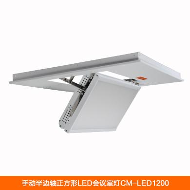 LED会议室灯CM-LED1200-正方形嵌入式手动半边轴调角度0-90°,功率100W