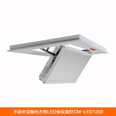 LED会议室灯CM-LED1200-长方形嵌入式手动半边轴调角度0-90°,功率100W