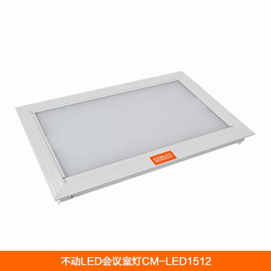 不动CM-LED1512(BD) LED会议室灯具/(120W)