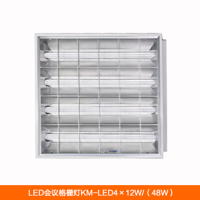LED会议格栅灯KM-LED4×12W/(48W)