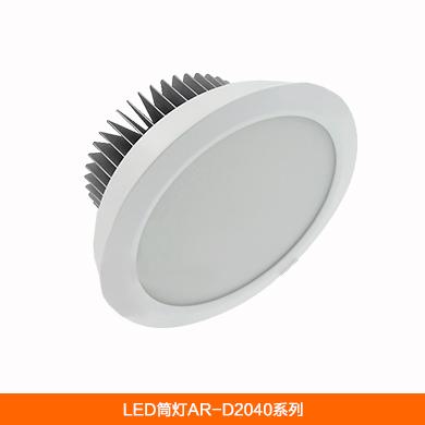 LED筒灯AR-D2040系列/(4W/6W/8W/12W)