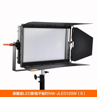 珂玛120W演播室LED平板柔光灯KM-JLED120W