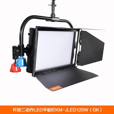 杆控二动作LED平板灯KM-JLED120W(GK)功率120W适合于4米以上演播室