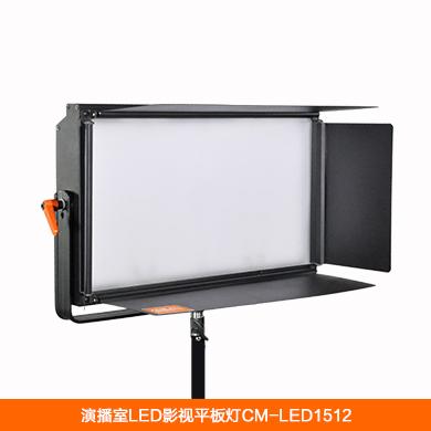 CM-LED1512功率120W演播室LED影视平板灯-交直流两种供电方式