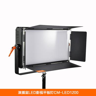 珂玛CM-LED1200演播室LED平板柔光灯-100W演播室平板灯