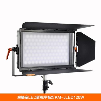 KM-JLED120W-功率120W高清演播室专用LED影视平板灯-适合做主持人轮廓光