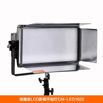 CM-LED1620功率120W演播室LED影视平板灯-适合做主持人面光补光
