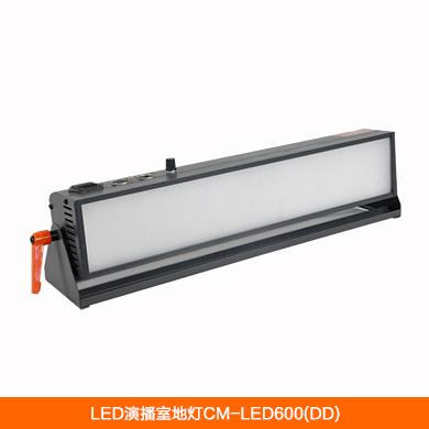 LED演播室地灯CM-LED600(DD)/(120W)
