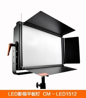 【图冠】CM-LED1512功率120W演播室LED影视平板灯-交直流两种供电方式