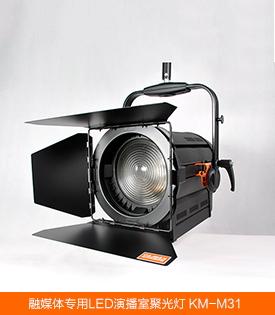 【西雅特】LED影视聚光灯KM-M31,电动调焦,大功率投射面光灯
