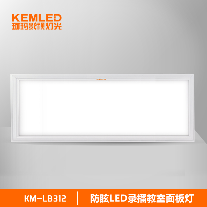 珂玛KM-LB312录播教室防眩LED超薄面板灯44W 300x1200mm