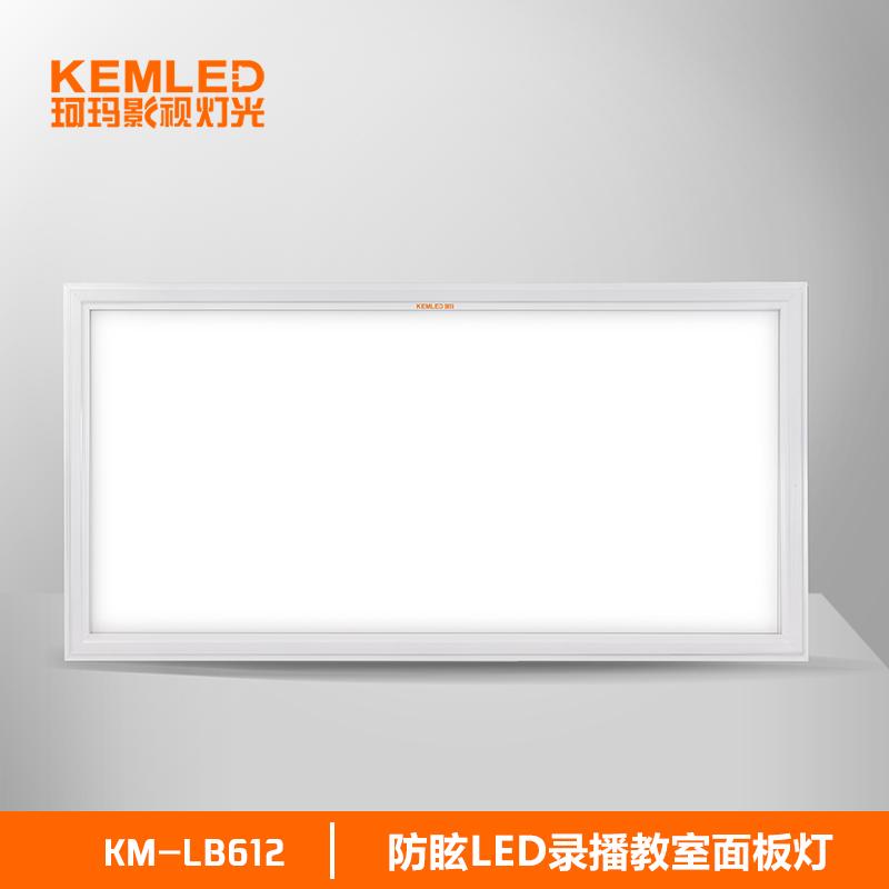 珂玛KM-LB612录播教室防眩LED超薄面板灯72W 600x1200mm
