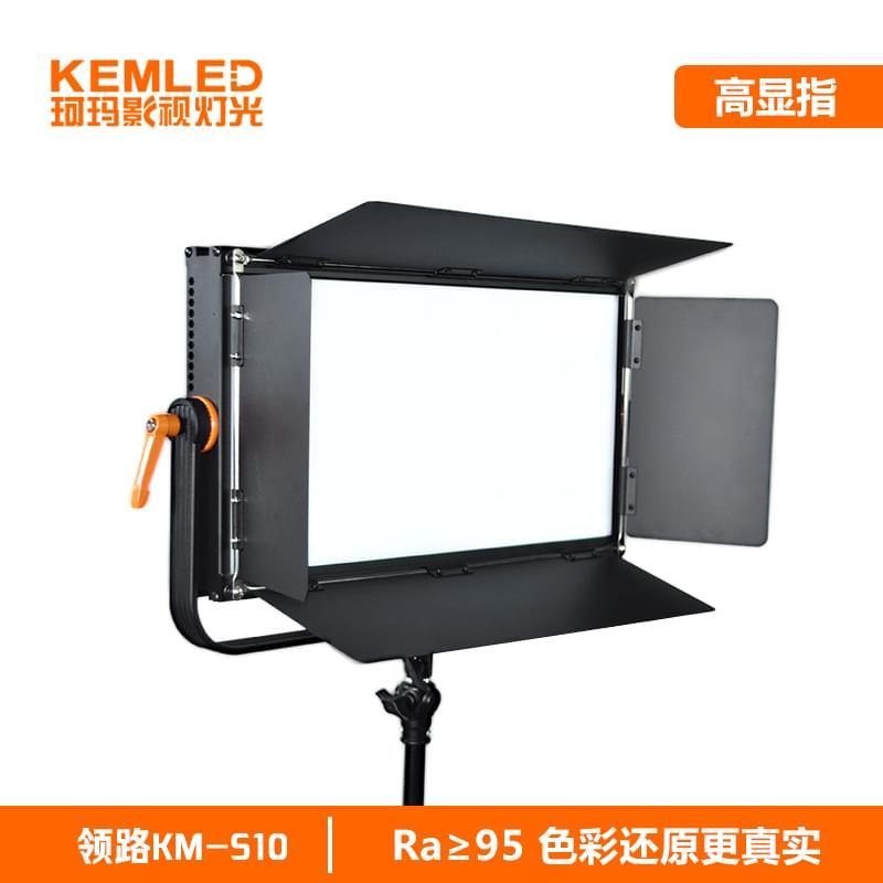 珂玛KM-S10演播室LED平板柔光灯-100W演播室平板灯面光灯